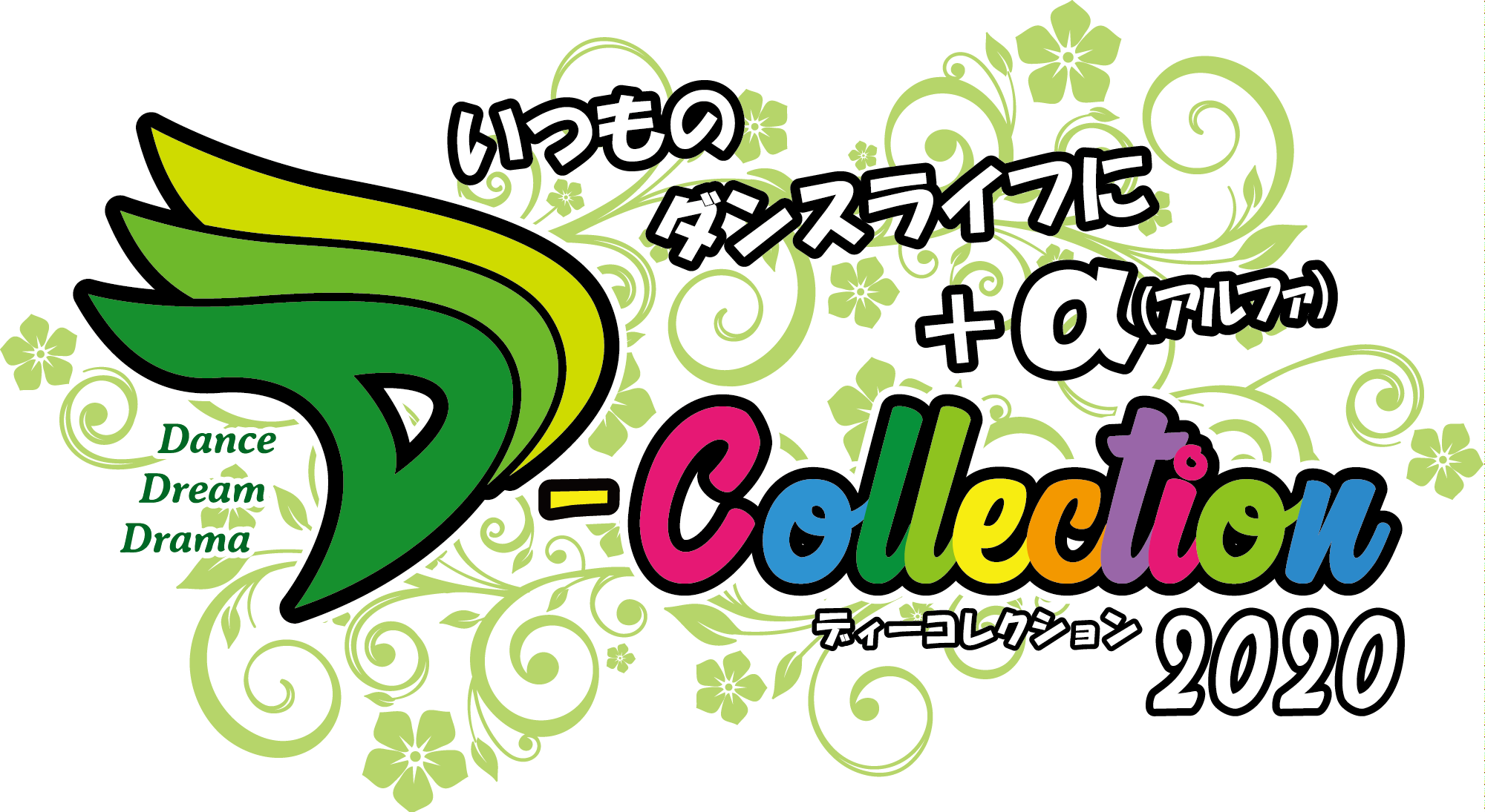 logo_D-Collection2020.png