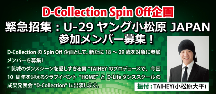 【D-Collection Spin Off 企画】U-29ヤング小松原 JAPAN 参加者募集