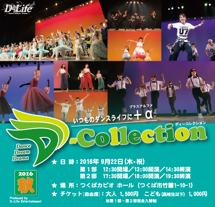 【9/22】D-Collection2016 秋 当日券について