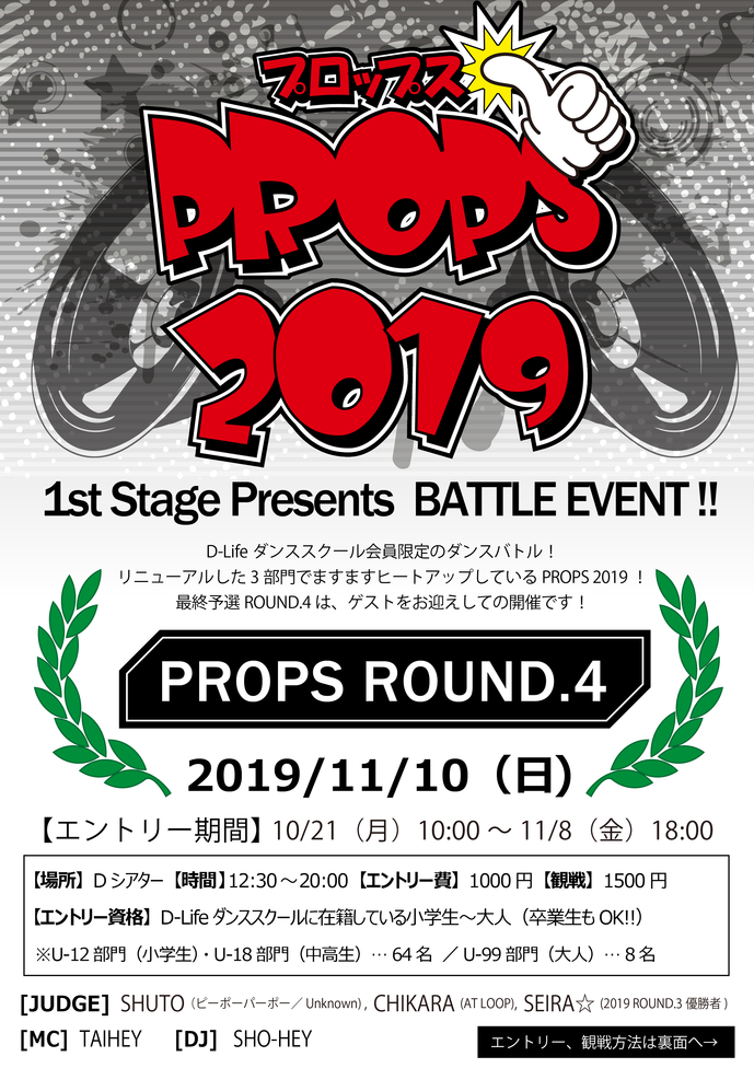 PROPS2019_Round4_omote.png