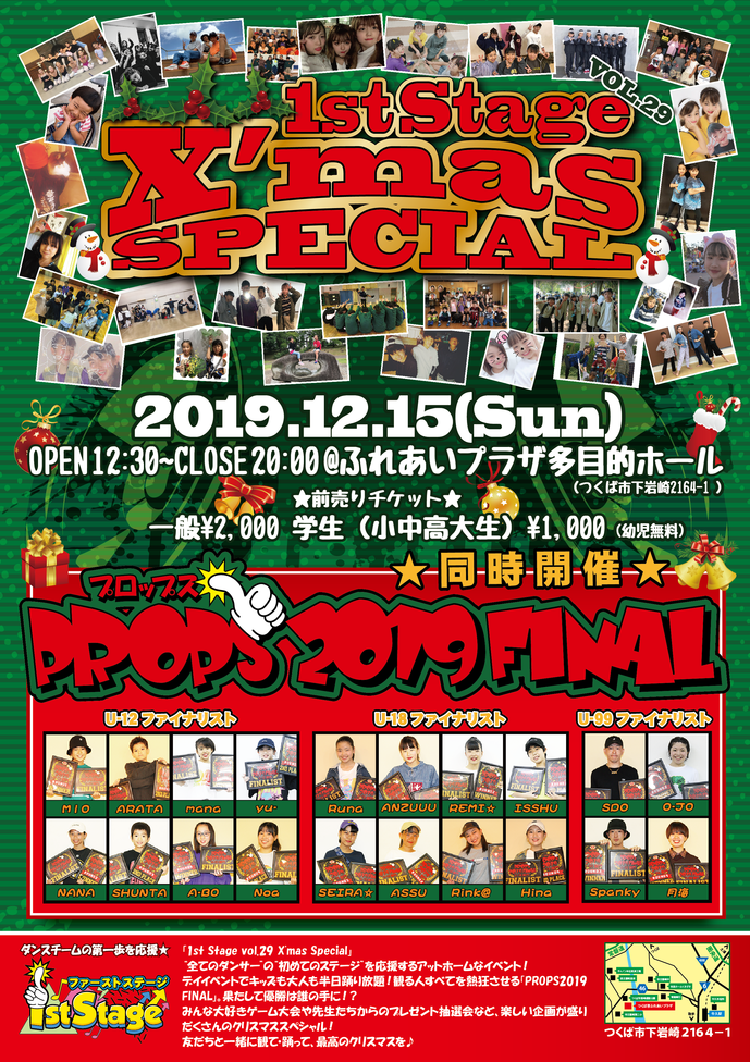 omote_1st Stage_vol.29_X'mas-02.pngのサムネイル画像