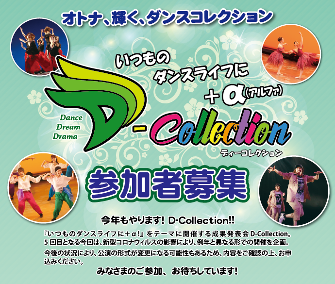 thum_D-Collection_otona_2020_690_1.png